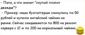 Роман Соломахин. «Скупой»